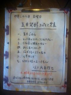 4月28日のサービスランチ「玄米スパイス定食」13(11:30〜)